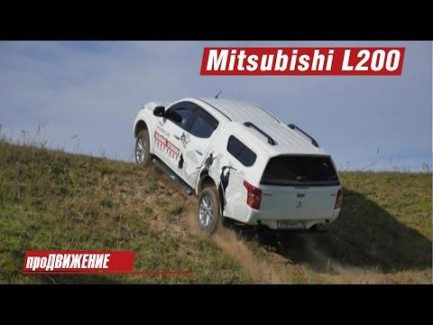 Лучший пикап для большой семьи! Тест Mitsubishi L200.2015 про.Движение