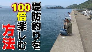 新アイテムを使って堤防釣りを最高に楽しもう!!