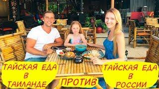 Тайская еда в Таиланде ПРОТИВ Тайская еда в России | Обзор кафе Tree House на Самуи