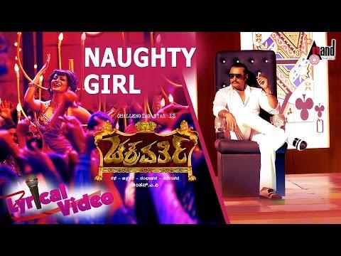 Chakravarthy | Darshan | Deepa Sannidhi | Naughty Girl | New Kannda Lyrical Song 2017 | Arjun Janya
