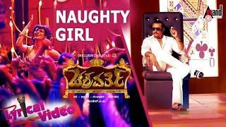 Chakravarthy | Darshan | Deepa Sannidhi | Naughty Girl | New Kannda Lyrical Song 2017 | Arjun Janya