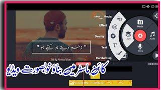 How To Make Urdu Whatsapp Status In Kinemaster | Technical Seedu Editing