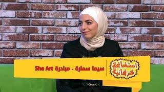 سيما سمارة - مبادرة She Art