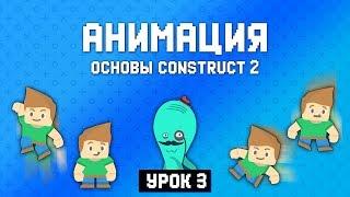 Анимация 🎭 Урок 3 🚀 Основы Construct 2