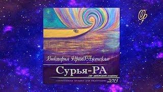 Виктория ПреобРАженская. Музыкальный Альбом «Сурья-РА»