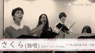 TOKYO VOICES - さくら(独唱)
