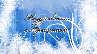 Поздравление с Крещением!