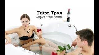Обзор акриловой ванны Тритон (Triton) Троя