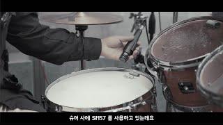 드럼 마이크 셋업 소개 (Drum Mic Setup)