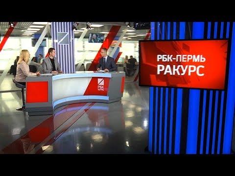 РБК-Пермь. Ракурс. ПРОСРОЧЕННЫЕ КРЕДИТЫ: ИНСТРУМЕНТАРИЙ