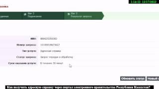 Как получить адресную справку через портал электронного правительства РК