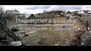 видео Планировка  участка.