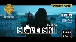 Словетский - Intro (Приглашение на #GazgolderLive)