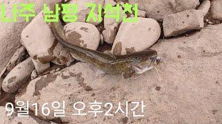 나주 남평 지석천 배스낚시~^^