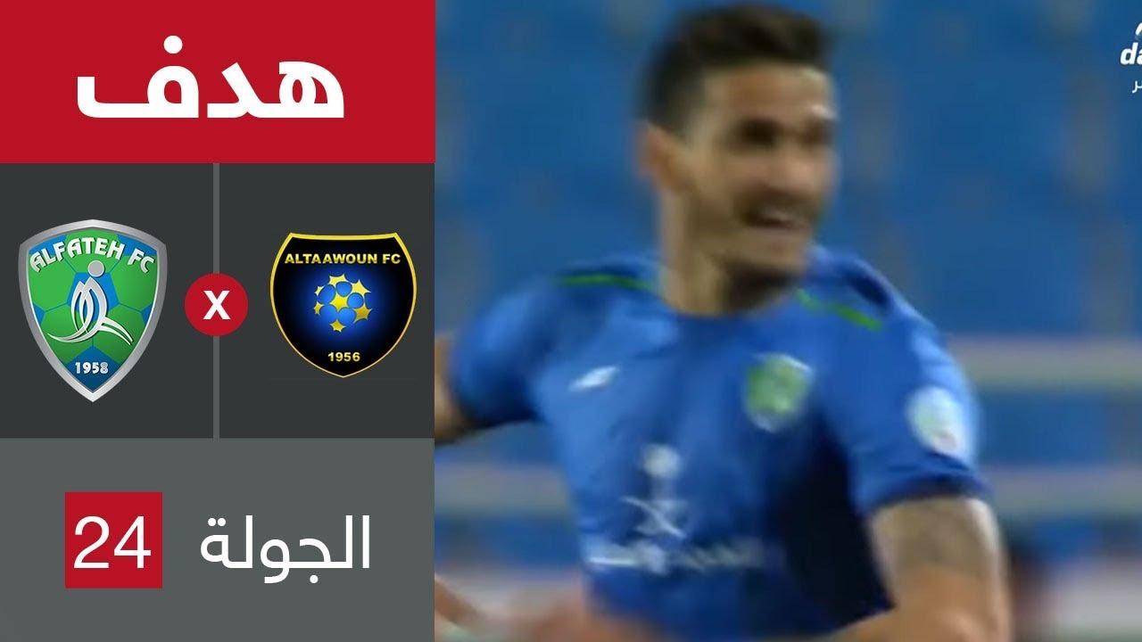 هدف الفتح الأول ضد التعاون (جواو بيدرو) في الجولة 24 من دوري كأس الأمير محمد بن سلمان للمحترفين