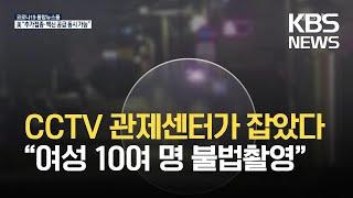 """주택가 배회하다 CCTV로 덜미…""""여성 10여 명 불법…"""