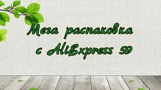 Мега распаковка посылок с Aliexpress ЧАСТЬ 59