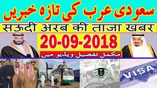 20-09-2018 Saudi News - Saudi Arabia Latest News - Urdu News - Hindi News Today - MJH Studio