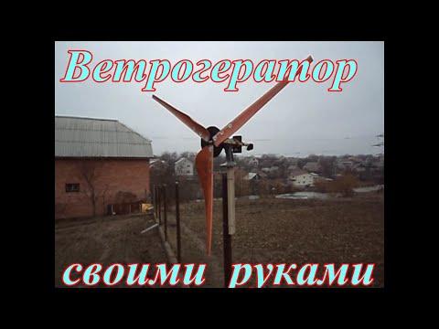 видео: Ветрогенератор своими руками из шуруповерта