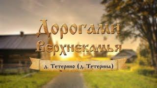 Дорогами Верхнекамья. Деревня Тетерино