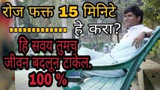 रोज फक्त 15 मिनिटे हे करा?  हि सवय तुमच जीवन बदलून टाकेल. Thinkjit Jitendra Rathod