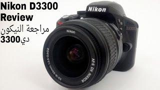 nikon d3300 review   مراجعة النيكون دي3300