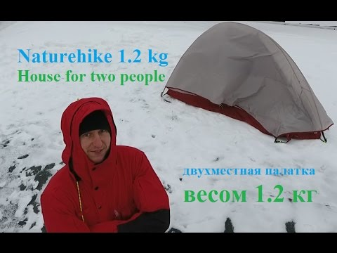 <b>Naturehike cloud UP</b> 2 Ultralight Two Men Tent - самая легкая ...
