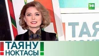 Как повысить престиж татарских гимназий? Таяну ноктасы 05/12/17 ТНВ
