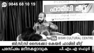 PMA Gafoor Speech 😍😍/WhatsApp Status/motivation Video..