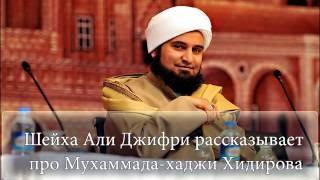 Али Джифри о Мухаммаде хаджи Хидирове رحمه الله