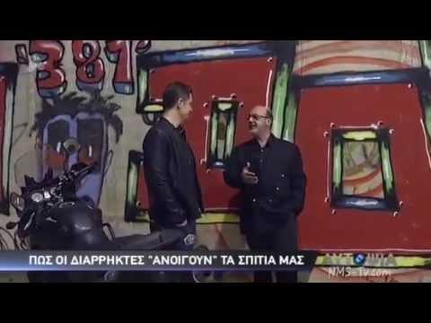 ΑΥΤΟΨΙΑ-ΕΓΚΛΗΜΑΤΙΚΟΤΗΤΑ (21.03.13) ALPHA TV