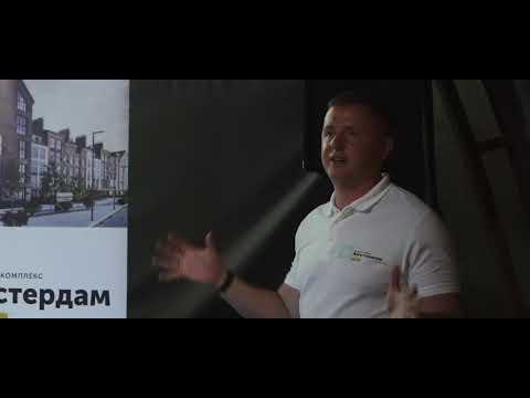 ЖК Амстердам: презентація нового проекту Будівельної компанії Інвестор