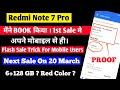 How To Buy Redmi Note 7 Pro In Flash Sale | Next Sale Of Redmi Note 7 Pro | Flash Sale Trick