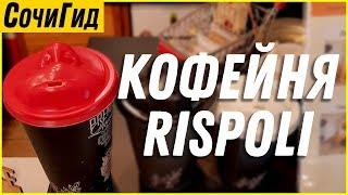 Кофейня Rispoli в Адлере/Где выпить кофе в Сочи? Завтраки и дессерты.