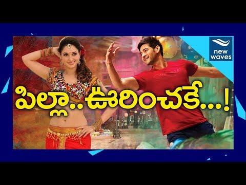 Tamanna Item Song with Mahesh Babu In Bharat Ane Nenu Movie   Koratala Siva   Tollywood   New Waves