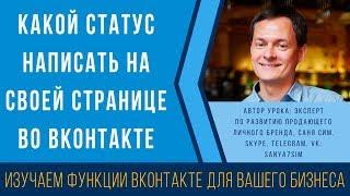 Какой статус написать на своей странице во ВКонтакте? Фрагмент прямой трансляции