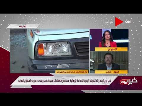 خبر اليوم - ماهي المرجعية التي تلجأ إليها جماعة الإخوان لممارسة العنف؟.. سامح عيد يجيب