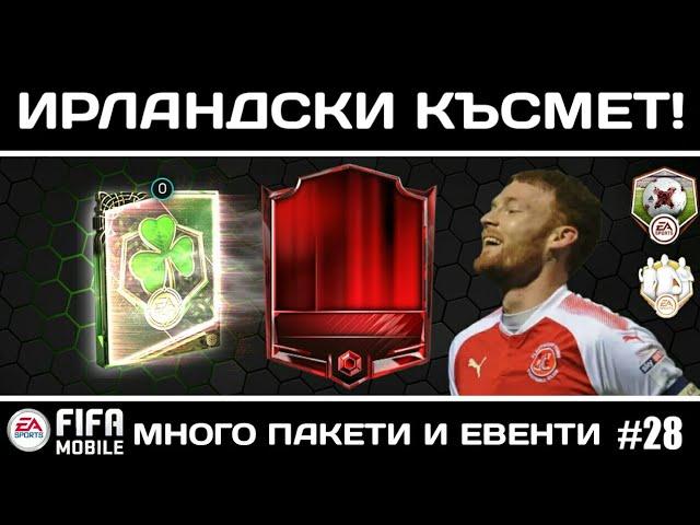 ИРЛАНДСКИ КЪСМЕТ! ПАКЕТИ И ЕВЕНТИ - FIFA Mobile 18 #28 BG