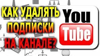 Как удалить подписки на YouTube канале?