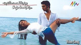 Pudhukottaiyilirundhu Saravanan - Where Do We Go Video Song | Dhanush, Yuvan Shankar Raja