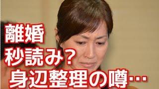 離婚届が届いたとも報道されている高島礼子さん、 いよいよ決意を固めて...