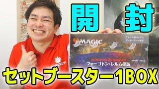 【開封】冒険とドラゴンを求めて!『フォーゴトン・レルム探訪』セットブースター1BOX開封!!
