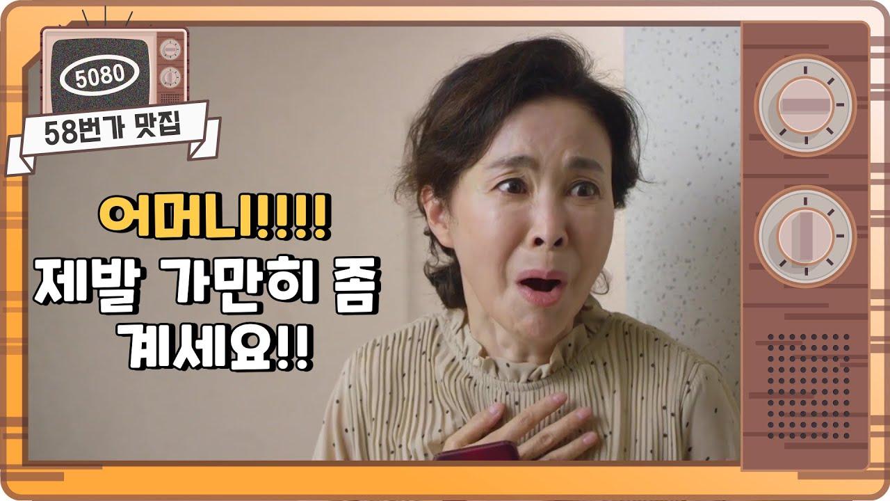 [58번가맛집] 어머니 가만히 좀 계세요!!/청약통장 자금까지 홀라당 사기 당한 시어머니 선덕.. KBS 211014 방송