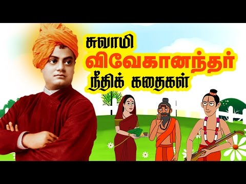Swami Vivekananda Stories in Tamil | Collection for stories | சுவாமி விவேகானந்தர் கதை