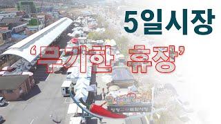 5일시장 '무기한 휴장' 공문발송, 상인회 갈등에 기름…