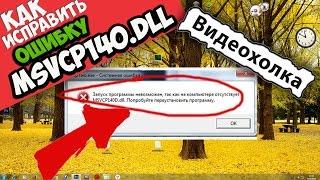 Как исправить ошибку MSVCP140.DLL
