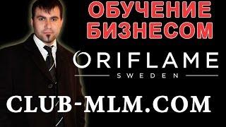 Как строить бизнес в компании Орифлейм? Обучение бизнесом Oriflame (Орифлэйм)