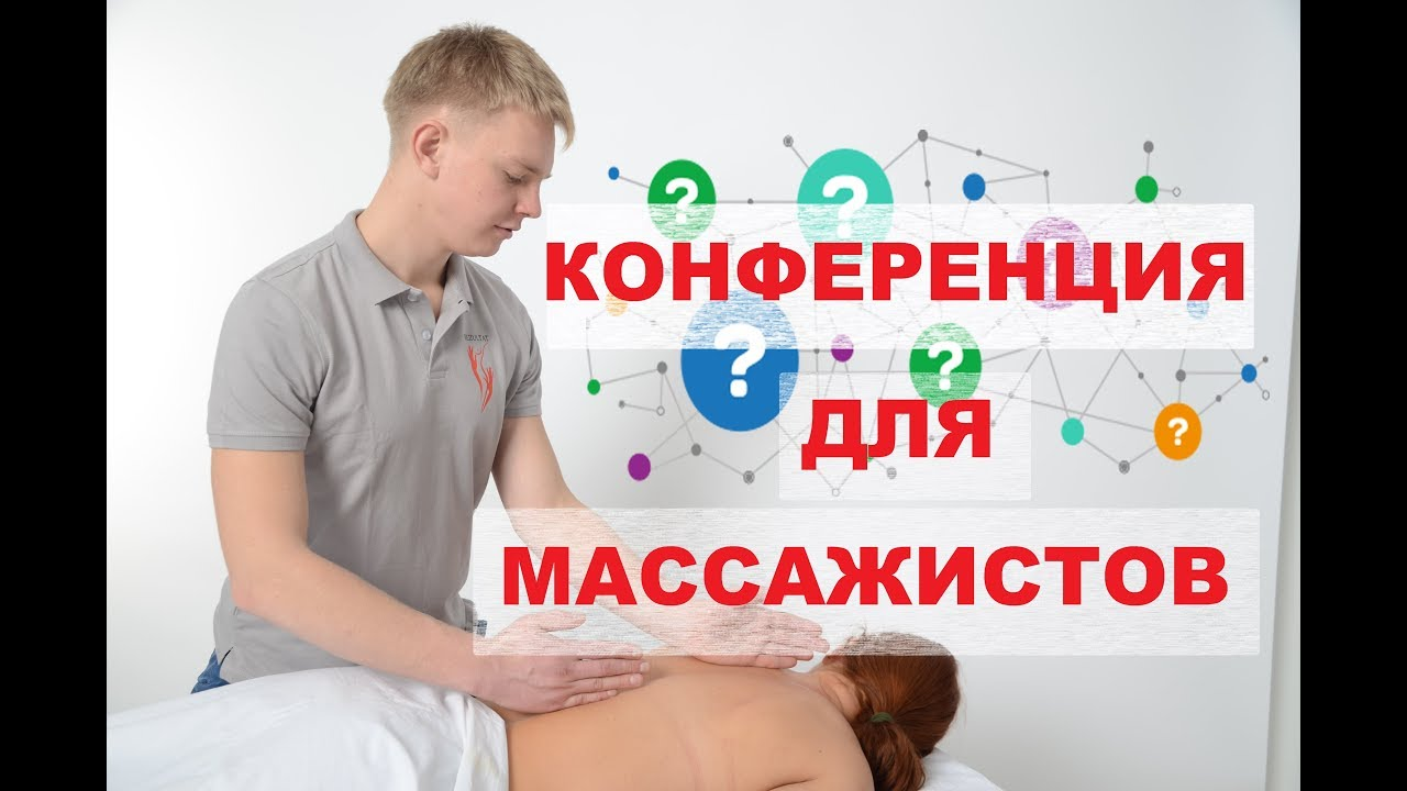 Смотри видео массажа онлайн