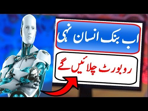 World's First Fully Robots Operated Bank (Artificial Intelligence) AI