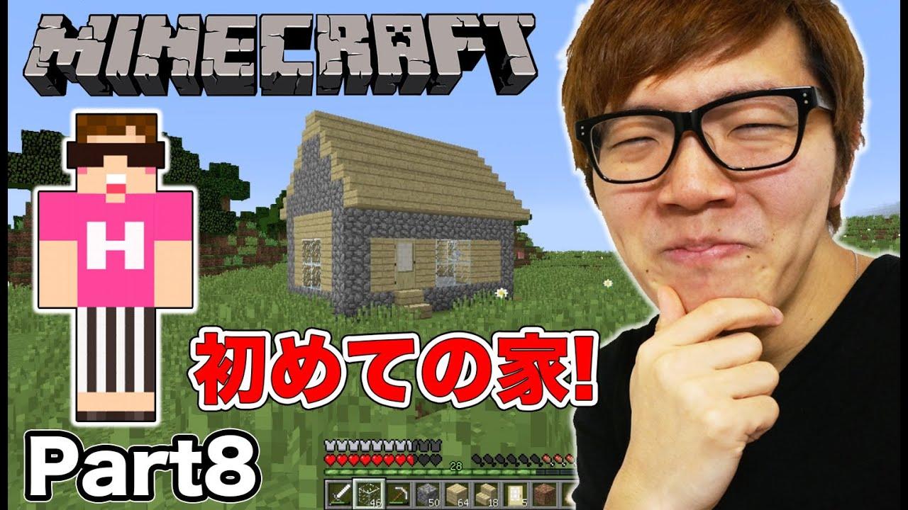 【マインクラフト】ヒカキンのマイクラ実況 Part8 初めての家作りに大苦戦\u2026 , YouTube